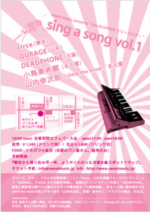 """sweet music presents 〜 sing a song vol.1 """"circe&QURAGEリリースツアー"""" フライヤー"""