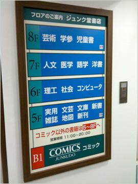 ジュンク堂書店京都BAL店がB1Fをコミックフロアとして増床しオープン
