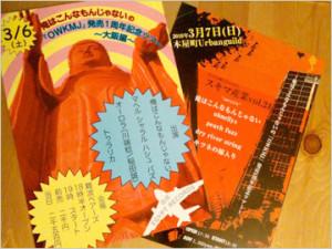 俺はこんなもんじゃないの「OWKMJ」発売1周年記念ツアー、大阪・京都編
