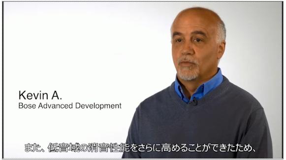 Kevin A.(Bose Advanced Development)ボーズオンラインストアより