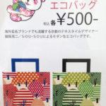 京都の和ブランドSOU・SOUデザインのオリジナルエコバッグを大丸松坂屋で販売