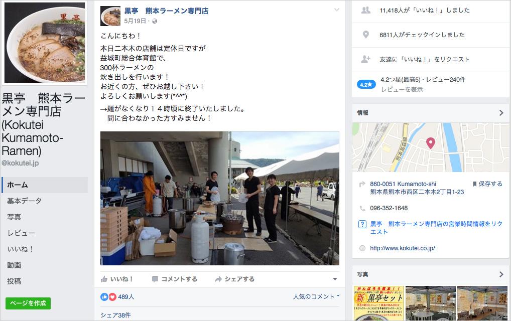 熊本ラーメン専門店黒亭のフェイスブックページ