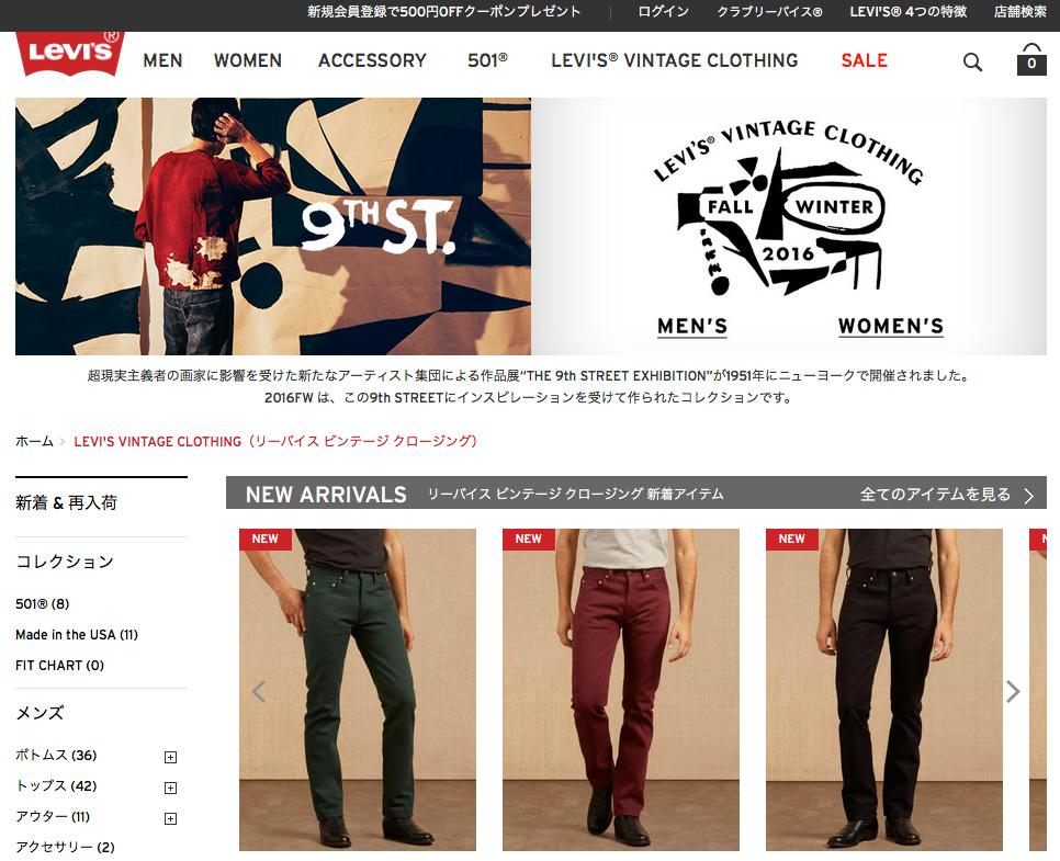 LEVI'S VINTAGE CLOTHING(リーバイス ビンテージ クロージング)「2016AWコレクション」